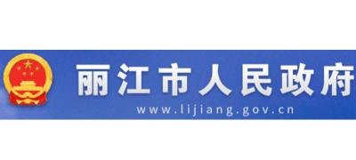 丽江人民政府