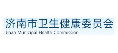 济南市卫生健康委