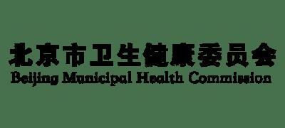 北京平谷区卫生健康委员会