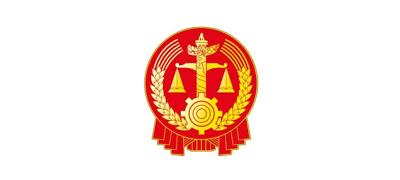 重庆市高级人民法院