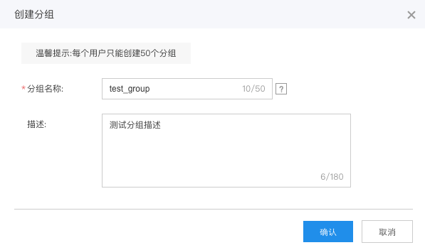 group-create-dialog.png