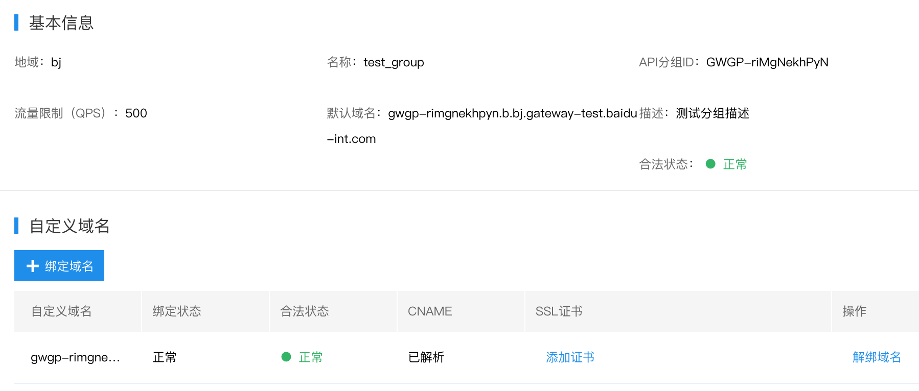 group-detail-page.png