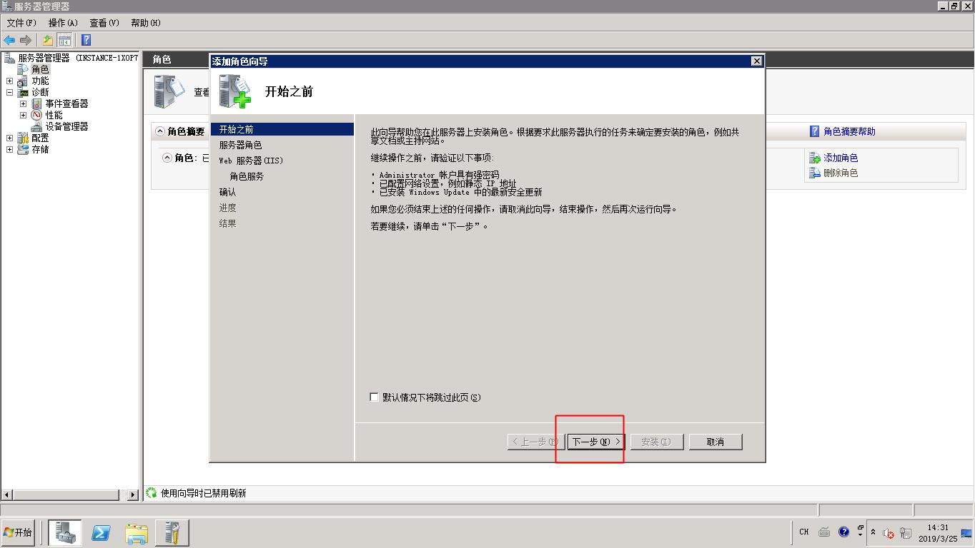 IIS_FTP_1.png