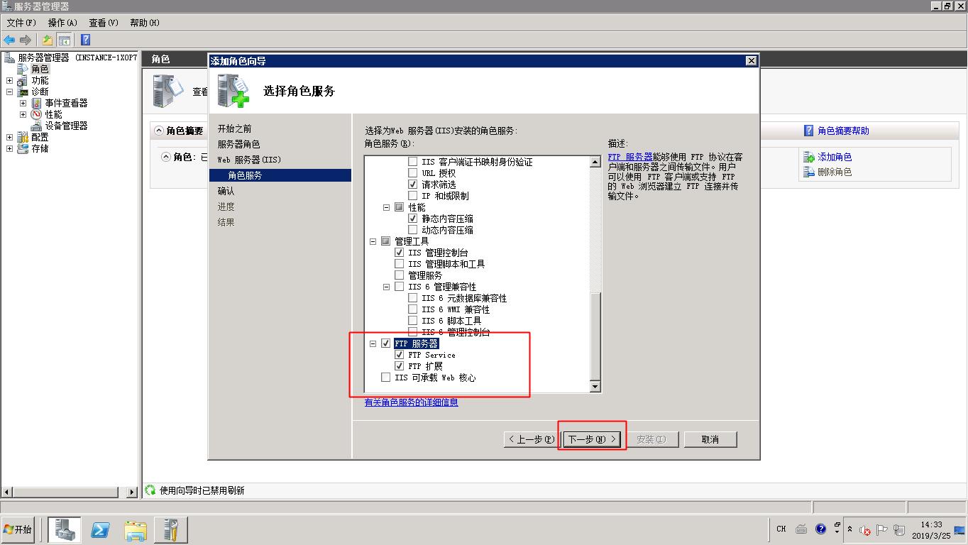 IIS_FTP_4.png