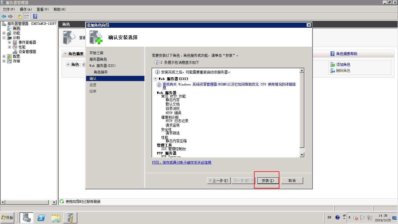 IIS_FTP_5.png