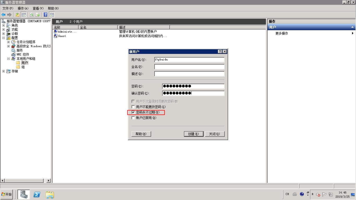 IIS_FTP_7.png