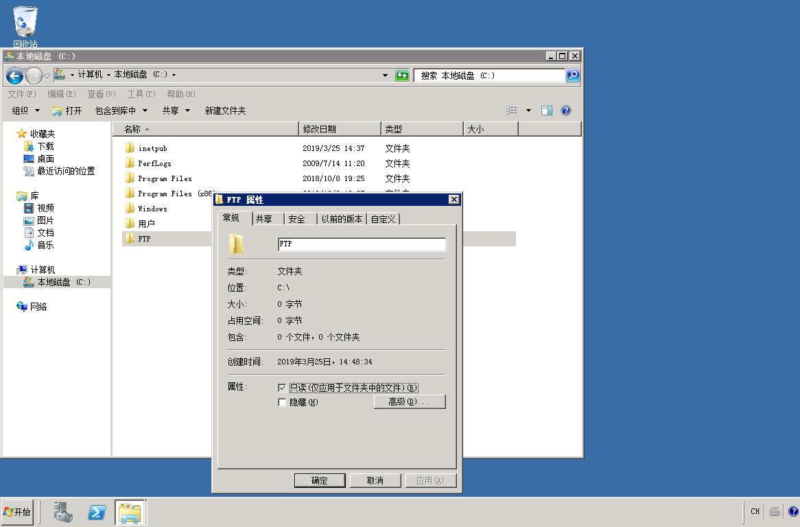 IIS_FTP_9.png