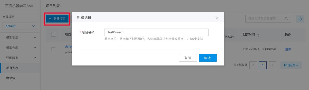 02-new-proj.png
