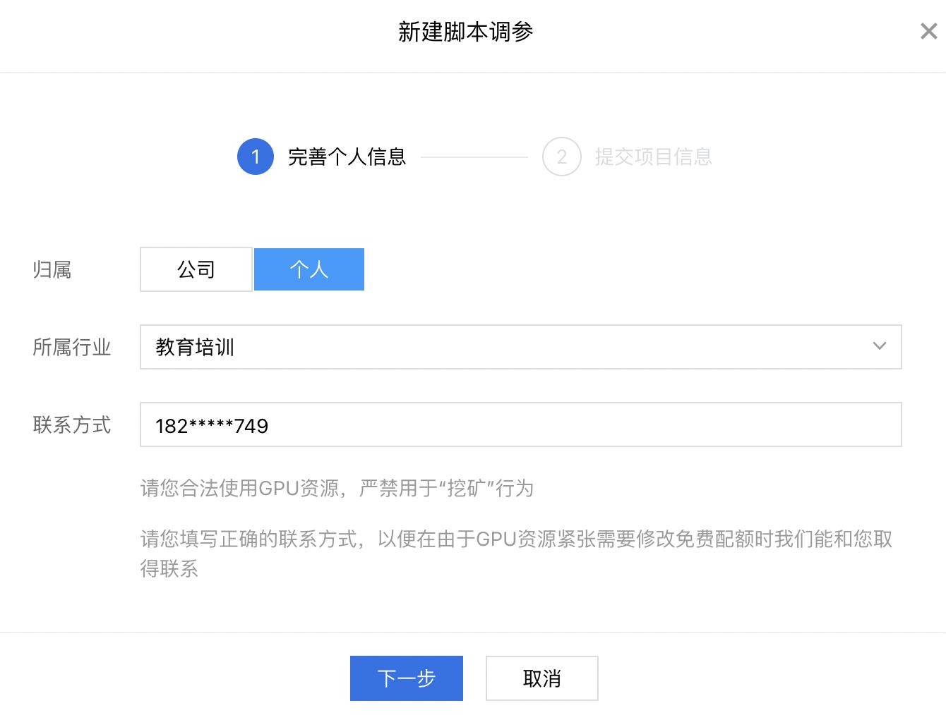 4.1脚本调参2.png