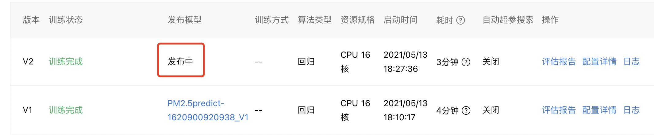 5.1模型发布2.png