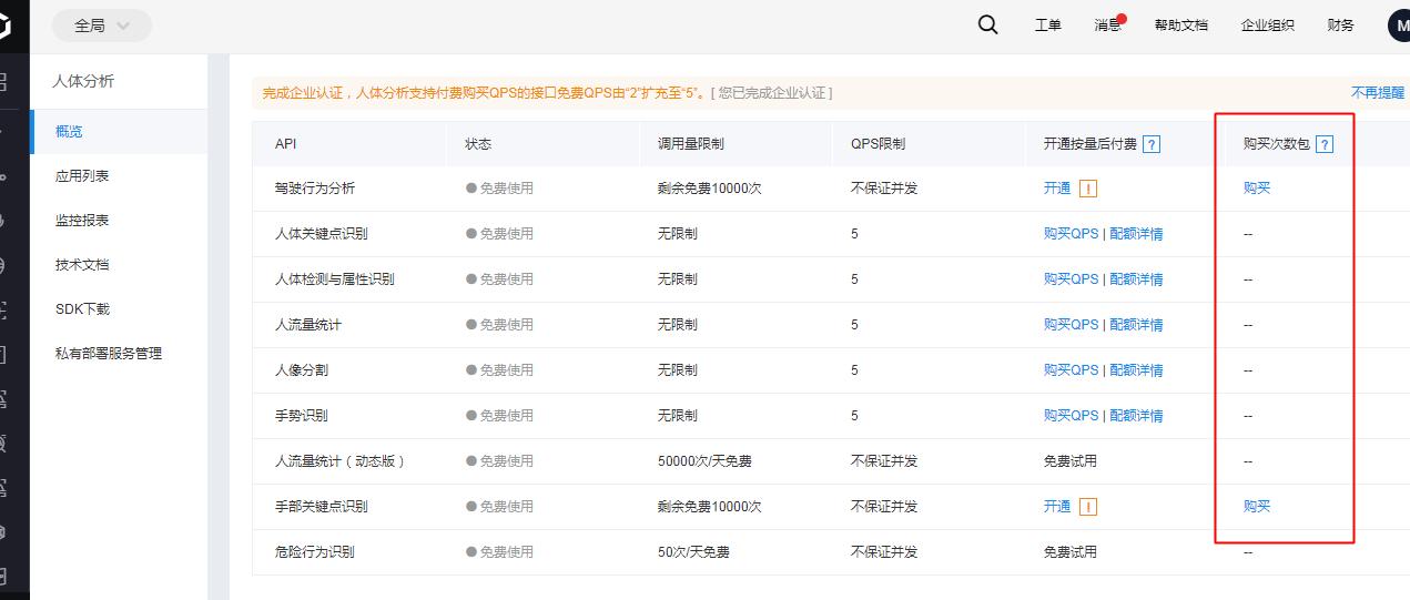 BaiduHi_2020-1-5_13-45-48.png