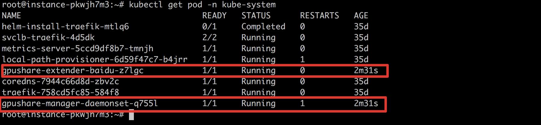 GPU共享配置5.png