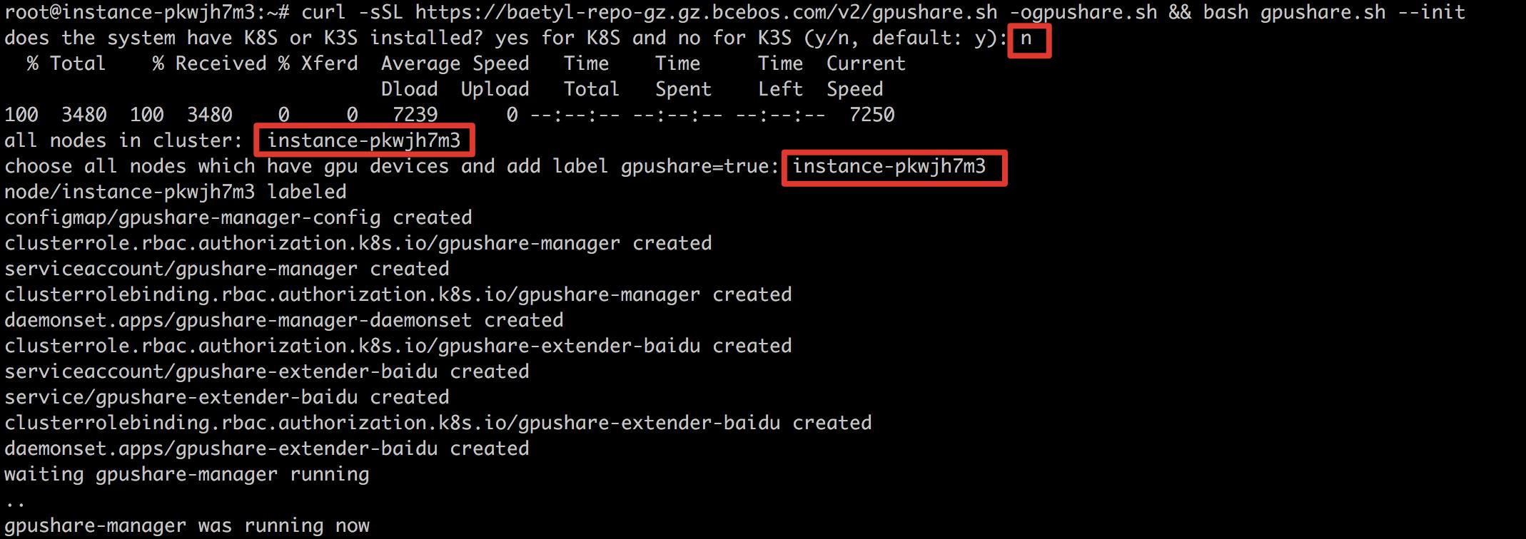 GPU共享配置4.png