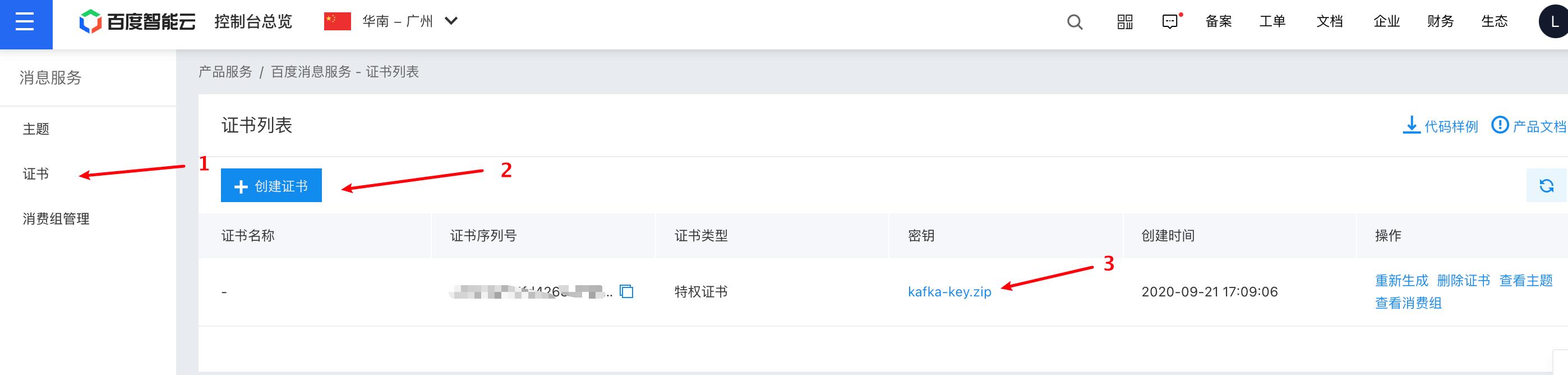 下载 kafka 密钥文件.png