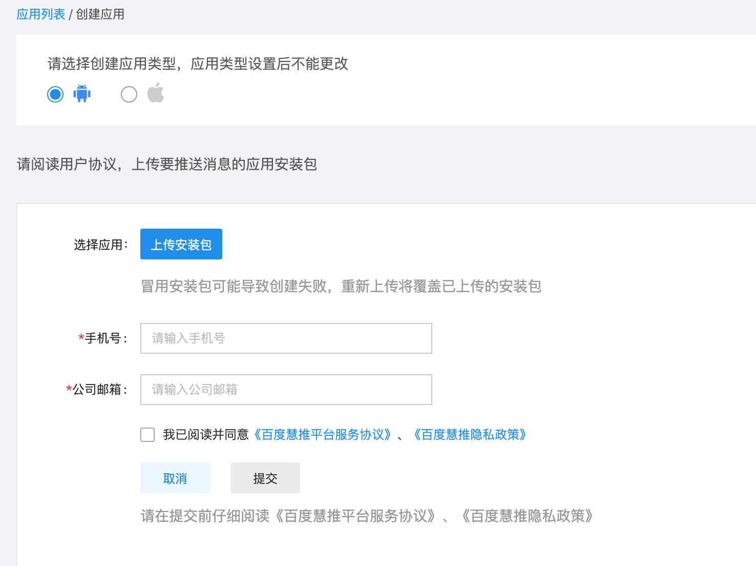 Android推送——百度慧推入门篇