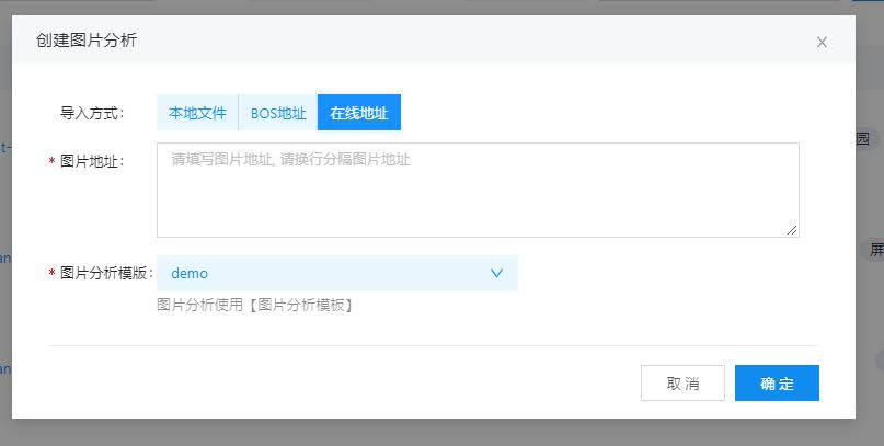 vca_创建图片分析_创建图片分析-在线地址.png