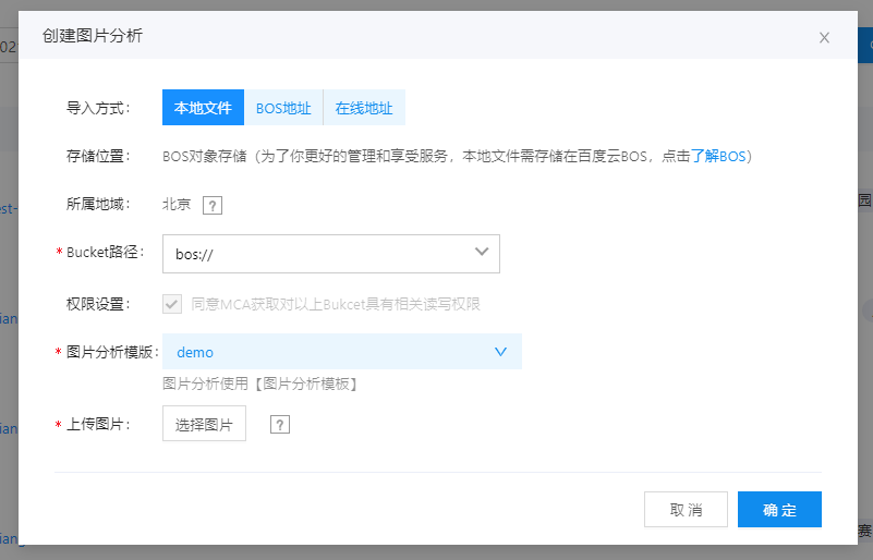 vca_创建图片分析_创建图片分析-本地文件.png