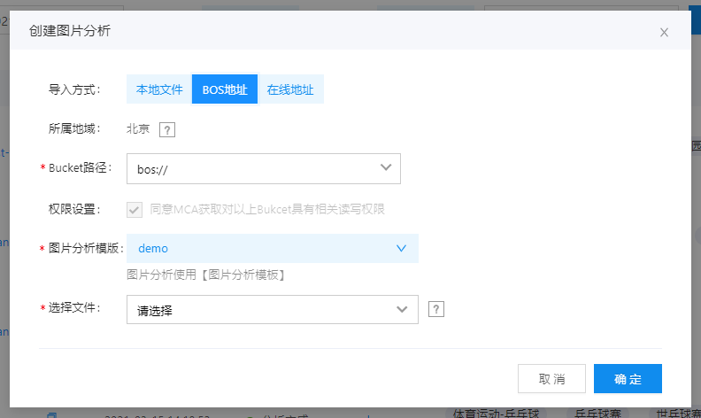 vca_创建图片分析_创建图片分析-BOS地址.png