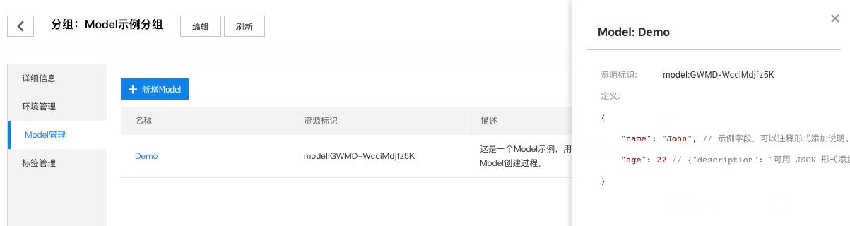 model_detail.png
