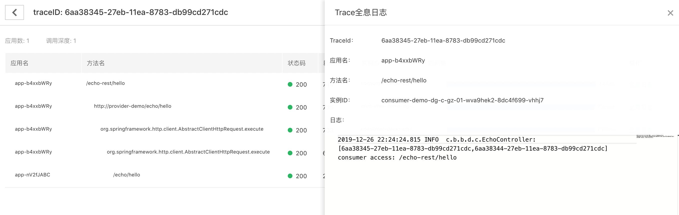 trace_log1.png