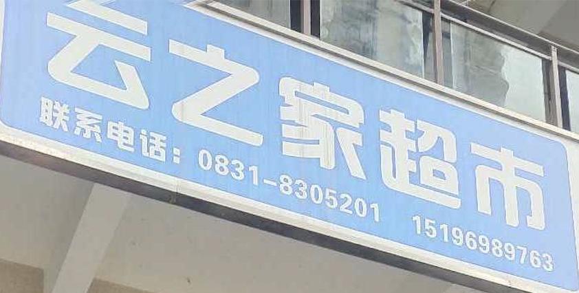 yunzhijia.png