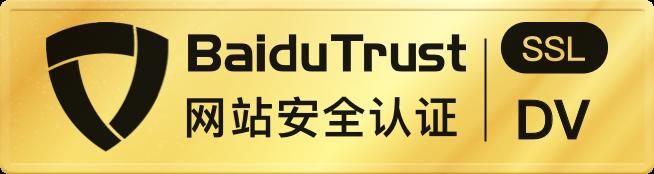 BaiduTrust安全认证签章