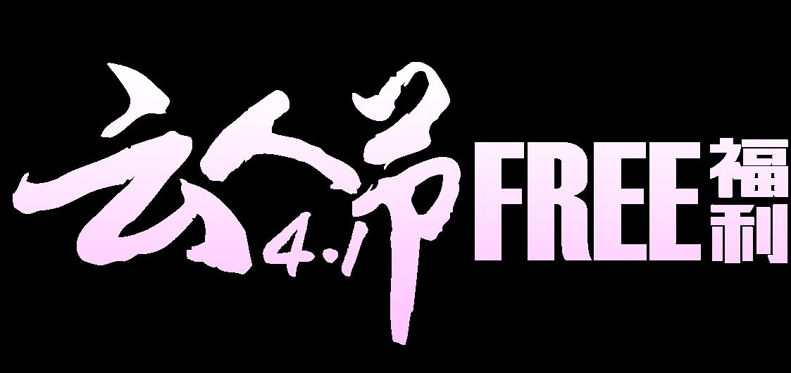 百度智能云-4月1日云人节